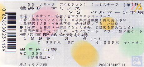 19990306_1