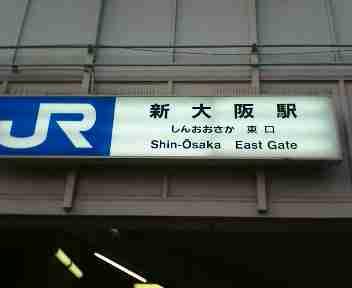 今、新大阪