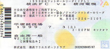 19990703