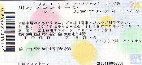 19990730