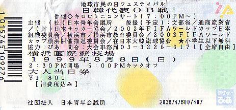19990808