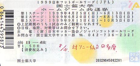 19990815a