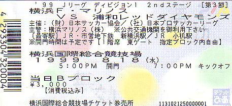 19990818