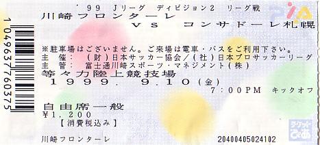 19990910