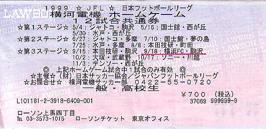 19990918
