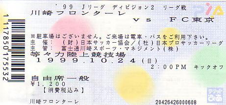 19991024